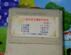 金霸王/八通/FC8位学习游戏机