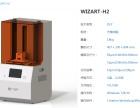 深圳光固化3D打印机厂家面向全国诚招代理商和经销商