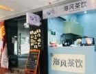 重庆海风茶饮加盟费多少 海风茶饮加盟怎么样