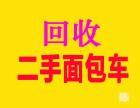 上海浦东区高价求购二手面包车