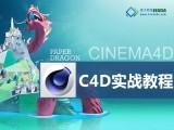 哈尔滨电商设计培训班C4D软件学习