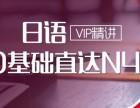 上海日語n1培訓學校哪家好 告別啞巴日語掌握口語能力