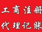 苏州公司注册专业代办一般纳税人(工商税务一条龙)