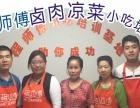 郑州卤锦汇小吃培训创业好项目卤菜凉菜卤肉20多年老