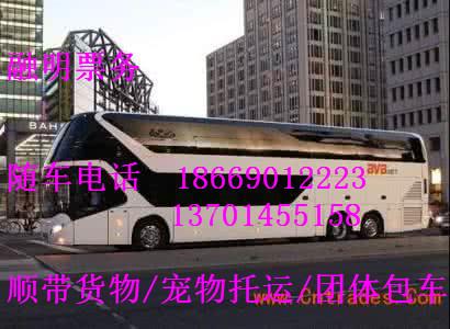 欢迎致电泉州至扬州汽车客车多少钱 13701455158需要