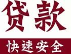 天津信用小额贷款 天津急用钱个人贷款 ,流程简单,当天放款