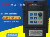 国产变频器485通讯0.75KW220V