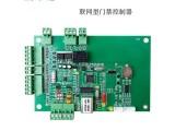 北京威尔迪V69门禁控制器指纹人脸门禁专用