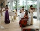 广州弦乐四重奏表演 广州迎宾暖场管弦乐节目