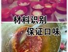 杨国福麻辣烫技术配方
