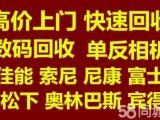 北京回收佳能5D4套机回收徕卡m10回收索尼Z280摄像机