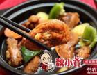 魏小宝黄焖鸡米饭加盟招商