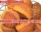 红枣坊加盟店蛋糕培训加盟