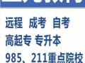 镇江成人学历教育招生报名去哪里,镇江大专本科学历提升到上元