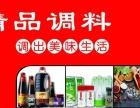 武汉 干货 中西餐调料 果蔬专业批发配送 可开发票