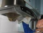 专业承接热水器、燃气灶、空调、油烟机等清洗。