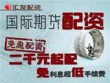南京商品期货200元起-汇发网配资平台-交易软件稳定