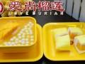 桂林爱尚榴莲主题甜品限时限区域免加盟费加盟