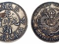 宣统三年大清银币市场价格