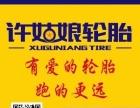 郑州轮胎专卖店