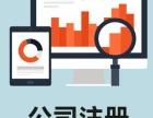 平谷工商注册 代理记账 企业变更