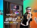 玖的VR唱歌机开启VR唱K时代