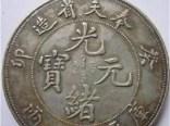 古玩古董央视专家免费鉴定古钱币