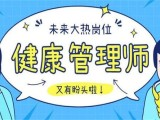 深圳健康管理师报名点,深圳健康管理师培训中心