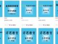 漳州补习有哪些 都在福建一点通教育同城网