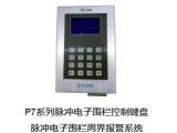 中科润程(北京)物联科技有限责任公司竭诚提供脉冲电子围栏,尊