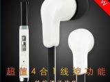 厂家批发供应 优质智能切换调音4合1线控带麦耳机 万能通用耳机