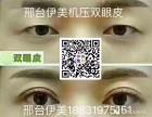 邢台伊美整形 专利机压双眼皮客户案例对比图