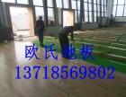 上海球场专业运动木地板批发 体育专业木地板 运动木地板厂家