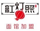 CCTV推荐加盟面馆,成都第一牛肉面,加盟红灯照,生意兴隆