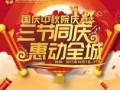 惠州仁德妇科医院国庆中秋院庆大放价活动公告