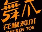 福州舞爪花椒鸡爪加盟费多少钱 舞爪花椒鸡爪加盟电话多少