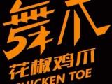福州舞爪花椒鸡爪加盟费 舞爪花椒鸡爪加盟电话