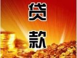 广州番禺信用贷款 广州番禺贷款 广州番禺无抵押贷款