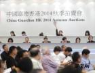 北京嘉德拍卖公司在线征集电话多少?