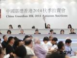 北京保利拍卖公司向全国征集电话是多少