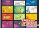 福建福州PVC会员卡定制,条码磁条密码充值卡价格,找平安制卡