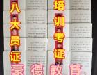 深圳建筑八大员安全员证去哪里报名,报名考试流程