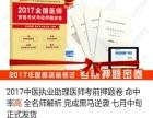 2017广西口腔执业考试押题辅导