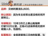 钱江黄龙600.便宜转让了