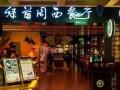绿茵阁西餐厅加盟 西餐牛排咖啡厅加盟店排行榜