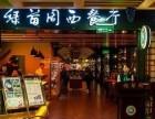 绿茵阁西餐厅加盟 西餐牛排咖啡厅加盟店榜