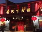 在上海加盟香天下火锅需要多少钱,加盟费怎么算