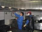 合肥商场餐厅油烟机清洗公司 厨房烟道管道清洗