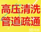 仙居县专业化粪池清理 隔油池清理 管道清洗 抽粪