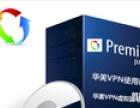 Gorgeous VPN fo华美VPN国外用户